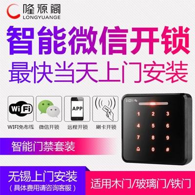 无锡智能门禁系统安装 刷卡密码玻璃门铁门磁力锁 电插锁双门门禁