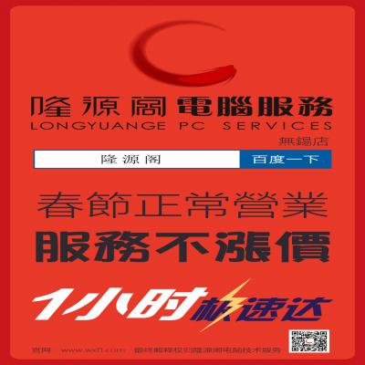 2020庚子年【鼠年】春节正常营业