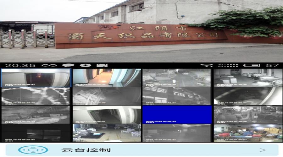 江阴市蜀天织品有限公司监控安装IT维护